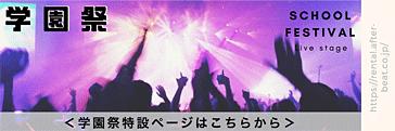 学園祭・文化祭 ライブ機材一式レンタル受付中! 学割10% OFF