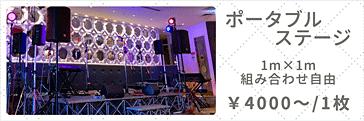 低価格 仮設ステージ・舞台 レンタル!展示会・セミナー・講演会・販促・ダンス・学園祭・イベント
